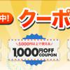 【楽天ラクマ】クーポン祭開催中!最大2,000円OFFクーポンが今すぐ使える!