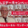 【全プレ!!】KFC オリジナルチキン1ピース無料お試し券がもらえる!カーネルズ・デー キャンペーン2021