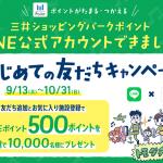 【1万名に当たる!!】LINEポイント500ポイントプレゼント!キャンペーン