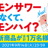【1万名に当たる!!】レモンサワーじゃなくて、レモンハイ?新商品2本セットが当たる!キャンペーン