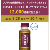 【12,000名に当たる!!】NewDays COSTA COFFEE カフェラテ 270ml 無料クーポンが当たる!キャンペーン