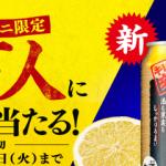 【9万名に当たる!!】こだわり酒場のレモンサワー〈キリッと辛口〉 無料クーポンが当たる!キャンペーン