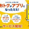 【無料クーポン配信あり!?】ミニストップアプリ誕生!