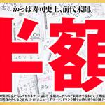 【9月26日限定!!】かっぱ寿司 1日限りの半額祭 寿司全皿半額!