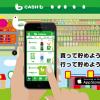 【200円相当もらえる!!】CASHb お友達紹介キャンペーン