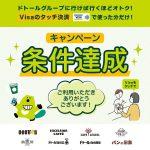 【着弾!!】ドトールグループ×Visaのタッチ決済キャンペーン Vポイントギフト着弾!