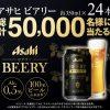 【5万名に当たる!!】アサヒ ビアリー 缶350ml 24本が当たる!キャンペーン