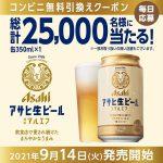 【25,000名に当たる!!】アサヒ生ビール 通称 マルエフ コンビニ無料クーポンプレゼント!キャンペーン