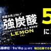 【5万名に当たる!!】ウィルキンソン タンサン レモン 500ml 無料クーポンが当たる!キャンペーン
