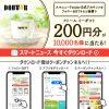 【1万名に当たる!!】ドトール イーギフト 200円分が当たる!キャンペーン