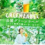 【205,000名に当たる!!】淡麗グリーンラベル 350ml缶 無料クーポンが当たる!キャンペーン