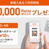 【最大1万円相当もらえる!!】au PAY カード ポイントサイト経由で申込みしてみた!