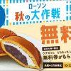 【先着40万名!!】どらもっち(あんこ&ホイップ)無料クーポンプレゼント!キャンペーン