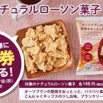【合計5万名に当たる!!】ナチュラルローソン菓子いずれか1品無料クーポンが当たる!キャンペーン