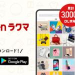 【楽天ラクマ】1番還元額が高いポイントサイトを調査してみた!