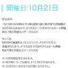 【最大7%OFF!!】10月21日 LINE証券 株のタイムセール開催決定!