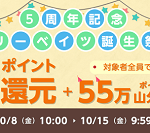 【楽天ポイント大還元!!】5周年記念 リーベイツ誕生祭