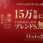 【15万名に当たる!!】ファミマカフェ ブレンドS 無料クーポンが当たる!キャンペーン