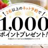 【最大1,000ポイントもらえる!!】ぐるなび ネット予約&来店でもれなく最大1,000ポイントがもらえる!キャンペーン