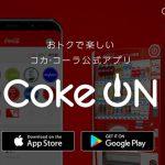 【Coke ON】1番還元額が高いポイントサイトを調査してみた!