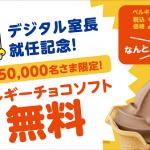 【先着5万名!!】ミニストップアプリ ベルギーチョコソフト無料券プレゼント!キャンペーン