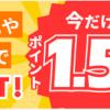 【今だけ1.5倍!!】タウンdeアプリ ポイント1.5倍!キャンペーン