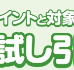 【10月13日10時スタート!!】ローソン お試し引換券祭