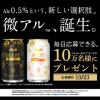 【10万名に当たる!!】アサヒ ビアリーまたはアサヒ ビアリー 香るクラフト 缶350ml 無料クーポンが当たる!キャンペーン
