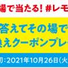 【40万名に当たる!!】レモンハイトリス 350ml 無料クーポンが当たる!キャンペーン