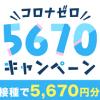 【5,670円相当当たる!!】ポイントインカム 5670-コロナゼロ-キャンペーン