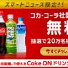 【20万名に当たる!!】 Coke ONドリンクチケットが当たる!キャンペーン