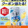 【45万名に当たる!!】氷結®無糖 レモン ALC.7% 350ml缶 無料クーポンが当たる!キャンペーン