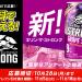 【15万名に当たる!!】キリン・ザ・ストロング グレープスカッシュサワー 350ml缶が当たる!キャンペーン